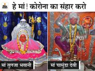 दतिया के पीताम्बरा पीठ, मैहर में शारदा मंदिर, नलखेड़ा का बगला मुखी मंदिर समेत दूसरे माता मंदिर बंद, घर पर ही करें मां की भक्ति|ग्वालियर,Gwalior - Dainik Bhaskar