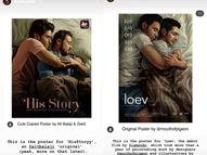 विक्रमादित्य मोटवाने की पोस्ट के बाद अल्ट बालाजी ने हटाए हिस स्टोरी के विवादित पोस्टर, स्टेटमेंट जारी कर मांगी माफी|बॉलीवुड,Bollywood - Dainik Bhaskar
