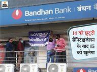 बचे 12 स्टाफ में 5 के अंदर भी लक्षण; खुले ब्रांच को 2 दिनों के लिए प्रशासन ने कराया बंद|पटना,Patna - Dainik Bhaskar