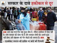 जज बोले- कोरोना मरीजों को बेड नहीं मिल रहे, दवा नहीं है; उन्हें लग रहा है कि सब कुछ भगवान भरोसे है|देश,National - Dainik Bhaskar