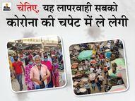 सब्जी मंडियों के दुकानदार और खरीदार- दोनों को लॉकडाउन का इंतजार; मास्क-दूरी इन्हें नहीं नजर आ रहा जरूरी|पटना,Patna - Dainik Bhaskar