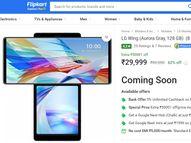 दो स्क्रीन वाले LG विंग को सिर्फ 29999 रुपए में खरीदने का मौका, कंपनी 40000 रुपए का डिस्काउंट दे रही|टेक & ऑटो,Tech & Auto - Dainik Bhaskar