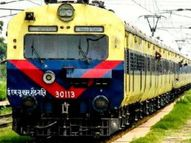 13 अप्रैल से बीना-कटनी के बीच दौड़ेगी पहली मेमू ट्रेन, सामान्य टिकट काउंटर खुलेंगे, टाइम टेबल हुआ जारी|सागर,Sagar - Dainik Bhaskar