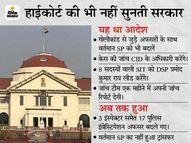 3 इंस्पेक्टर समेत 17 केस के IO बदले गए, आदेश के 5 दिन बाद भी राज्य सरकार ने SP को नहीं बदला|पटना,Patna - Dainik Bhaskar