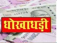 बीजेपी बीसी सेल के पंजाब सेक्रेटरी सहित 3 ने ठगे 60 हजार, केस दर्ज|जालंधर,Jalandhar - Dainik Bhaskar