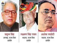 प्रद्युम्न सिंह को राज्य वित्त आयोग का अध्यक्ष बनाया, राजेश पायलट के साथ एयरफोर्स में रहे लक्ष्मण सिंह रावत और भाजपा के MLA लाहोटी को सदस्य|जयपुर,Jaipur - Dainik Bhaskar