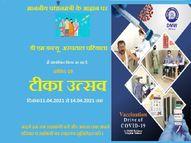 राजद के श्याम रजक ने पहले टीका का विरोध किया था, अब टीका उत्सव मनाने को बता रहे गलत|पटना,Patna - Dainik Bhaskar