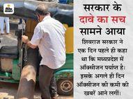शहर में 20 से ज्यादा कोविड अस्पतालों में भगदड़, मैनेजमेंट ने ऑक्सीजन की कमी बताकर मरीजों को जबरन छुट्टी दे दी|देश,National - Dainik Bhaskar