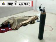 कोविड के 400 बैड वाले छिंदवाड़ा अस्पताल में महिला को जमीन पर लेटाकर दी ऑक्सीजन;|छिंदवाड़ा,Chhindwara - Dainik Bhaskar