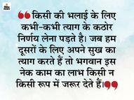 जब भी त्याग करने का अवसर मिले तो पीछे नहीं हटना चाहिए, प्रकृति इसके बदले फल जरूर देती है|धर्म,Dharm - Dainik Bhaskar