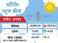 ममता बनर्जी पर 24 घंटे का बैन, शेयर मार्केट में डूबे इन्वेस्टर्स के 8.4 लाख करोड़, भोपाल में कोरोना कर्फ्यू और IPL में पंजाब से हारा राजस्थान|देश,National - Dainik Bhaskar