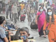 फरवरी में नौकरी मिली थी, कोरोना ने फिर ले ली; जंक्शन पर बाहर से लौटनेवालों की भीड़, तो महाराष्ट्र के टिकट हो रहे कैंसल|मुजफ्फरपुर,Muzaffarpur - Dainik Bhaskar