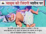 मां की गलती से बच्चे में पहुंचा कोरोना, जन्म के पांचवें दिन संक्रमण का पता चला; रेमडेसिविर इंजेक्शन भी लगाना पड़ा|देश,National - Dainik Bhaskar