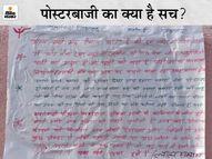 पुलिस स्टेशन से 2 KM दूर स्कूल की दीवार पर पोस्टर लगाकर लिखा- 3 साथियों ने हमसे गद्दारी की; उनकी सजा सिर्फ मौत है|देश,National - Dainik Bhaskar