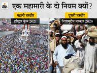 कल शाही स्नान में 20 लाख लोग जुटने की आशंका; पिछले साल तब्लीगी जमात में 2000 लोग जुटने पर हंगामा हुआ था|देश,National - Dainik Bhaskar