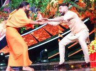 में बाबा रामदेव योग गुरु ने की रामनवमी स्पेशल एपिसोड की शूटिंग, कंटेस्टेंट्स के साथ होस्ट जय भानुशाली को भी सिखाए आसन|टीवी,TV - Dainik Bhaskar