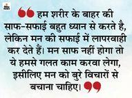 हर पल हमारे मन पर गंदगी जमती रहती है, इसे अच्छे विचारों से साफ करते रहना चाहिए|धर्म,Dharm - Dainik Bhaskar
