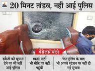 बरियारपुर रेलवे स्टेशन से पहले 2 बोगियों में घुसे डकैत; यात्रियों से मोबाइल, गहने और कैश लूटे भागलपुर,Bhagalpur - Dainik Bhaskar