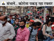 PMCH के प्राचार्य भी संक्रमित; IAS, विप के सहायक सहित पटना में 13 लोगों की कोरोना ने ली जान|पटना,Patna - Dainik Bhaskar