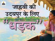 पिछोला झील में बोटिंग कर सोशल मीडिया पर वीडियो किया शेयर, उदयपुर में ही हुई थी जाह्नवी की डेब्यू फिल्म की शूटिंग|उदयपुर,Udaipur - Dainik Bhaskar