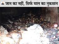 जयपुर में आगरा रोड पुरानी चुंगी पर लगी आग की चपेट में आई तीन दुकानें, लाखों रुपए का माल जलकर स्वाहा|जयपुर,Jaipur - Dainik Bhaskar