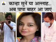 भोलेनाथ के दरबार में तेजस्वी, कृष्ण भक्ति में तेज प्रताप, रोजे पर रोहिणी|पटना,Patna - Dainik Bhaskar