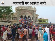 मधेपुरा में बाबा विशु राउत को दूध चढ़ाने उमड़ी भीड़, पुलिस ने मंदिर गेट को किया बंद, दुकानदारों को खदेड़ा बिहार,Bihar - Dainik Bhaskar