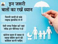 कोरोना काल में पैसे को सही जगह करते रहें निवेश, बुरे वक्त से निपटने के लिए सही प्लानिंग जरूरी|यूटिलिटी,Utility - Dainik Bhaskar