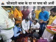 बिहार के नेता प्रतिपक्ष को अरघा सिस्टम हटा कराई गई स्पर्श पूजा, पंडा पुराेहित बोले- VIP के लिए प्रशासन ने कैसे बदल दिए नियम बिहार,Bihar - Dainik Bhaskar