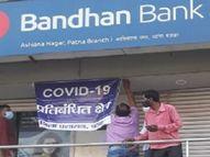 10 स्टाफ के संक्रमित होने के बाद आशियाना के एक बैंक को किया गया है सील, बोरिंग रोड ब्रांच में भी 3 पॉजिटिव पटना,Patna - Dainik Bhaskar