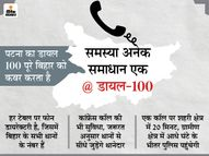 30 लाइन पर 3 शिफ्टों में 100 पुलिसकर्मी रहते हैं ऑन ड्यूटी, 38 जिलों से कॉल की सुविधा|पटना,Patna - Dainik Bhaskar