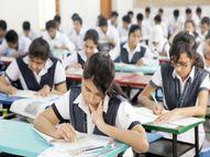 CBSE के 10वीं बोर्ड निरस्त करने के बाद सीकर के 4151 स्टूडेंट्स होंगे प्रमोट, RBSE में भी 10वीं और 12वीं बोर्ड परीक्षा खिसकाई, 11वीं तक प्रमोट होंगे बच्चे|सीकर,Sikar - Dainik Bhaskar