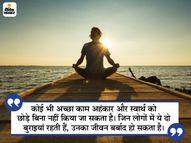हमारा चरित्र एक पेड़ की तरह होता है और हमारी प्रतिष्ठा पेड़ की छाया की तरह होती है|धर्म,Dharm - Dainik Bhaskar