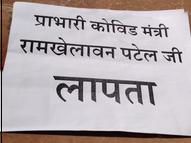 युवक कांग्रेस ने दीवारों पर मंत्री के खिलाफ पोस्टर चस्पा किए, कहा- जब मंत्री जी की जरूरत, तब वे लापता|रीवा,Rewa - Dainik Bhaskar