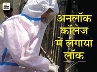 PPE किट पहनकर कॉलेज पहुंचे छात्रसंघ अध्यक्ष, मेन गेट पर ताला जड़ा; 8 शिक्षक पॉजिटिव आने के बाद भी कॉलेज बंद नहीं करने पर जताई नाराजगी|कोटा,Kota - Dainik Bhaskar