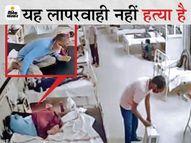 वार्ड बॉय ने संक्रमित मरीज की ऑक्सीजन मशीन निकाली;सांसें उखड़ने पर सिर पटकते रहे, बेटे के सामने तड़प-तड़पकर मौत|ग्वालियर,Gwalior - Dainik Bhaskar
