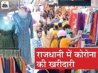 न खुद की चिंता न दूसरों की परवाह, नियम तोड़कर बन रहे खतरा, संक्रमण की रफ्तार बढ़ी तो सख्त हुआ प्रशासन|पटना,Patna - Dainik Bhaskar