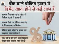 जिन ब्रोकरेज हाउस के खुद के बैंक हैं, उसमें डिमैट अकाउंट खोलने से होंगे फायदे|यूटिलिटी,Utility - Dainik Bhaskar