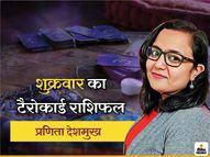 शुक्रवार को मेष राशि के लोग निराशा से बचें, कर्क राशि के लोग सेहत पर ध्यान दें|ज्योतिष,Jyotish - Dainik Bhaskar