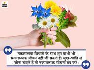 हम नकारात्मक विचारों के साथ कभी भी सकारात्मक जीवन नहीं जी सकते हैं|धर्म,Dharm - Dainik Bhaskar