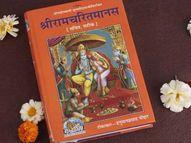 जीवन साथी की इच्छा का सम्मान करना चाहिए, सुख हो या दुख, हर हाल में साथ रहें|धर्म,Dharm - Dainik Bhaskar