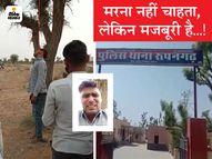 अजमेर में युवक ने किया सुसाइड; पत्नी के केस दर्ज कराने से दुखी था, पुलिस पर लगाए आरोप, कहा- नरक बन गई जिंदगी|अजमेर,Ajmer - Dainik Bhaskar