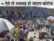 सब्जी मंडी में पुलिस के सामने गाइडलाइन का उल्लंघन; न सोशल डिस्टेंसिंग न मास्क, न थम रही लापरवाही|अजमेर,Ajmer - Dainik Bhaskar