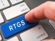 आज 2 बजे तक RTGS का नहीं ले सकेंगे फायदा, जानें क्यों बंद रहेगी ये सुविधा|यूटिलिटी,Utility - Dainik Bhaskar