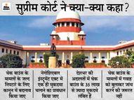 सुप्रीम कोर्ट का केंद्र को कानून में बदलाव का निर्देश, कहा- एक साल में दर्ज सभी मामलों को जोड़कर एक मुकदमा चलाया जाए|बिजनेस,Business - Dainik Bhaskar