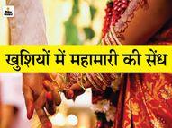शादी के 10 दिन पहले कोरोना संक्रमण से युवक की मौत, अव्यवस्थाके खिलाफ पूरे गांव में चूल्हा नहीं जला|रायपुर,Raipur - Dainik Bhaskar