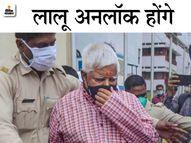 चारा घोटाले में सजा काट रहे लालू को झारखंड हाईकोर्ट ने जमानत दी, पता और मोबाइल नंबर नहीं बदल सकेंगे|रांची,Ranchi - Dainik Bhaskar
