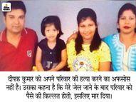पाताल लोक के कैरेक्टर हथौड़ा त्यागी से प्रभावित था TATA स्टील का कर्मचारी, बच्चों की टीचर को मारकर लाश के साथ रेप किया|झारखंड,Jharkhand - Dainik Bhaskar