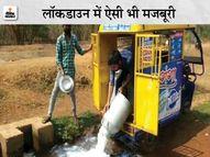 खपत कम हुई तो 300 परिवार के सामने आया संकट, दाम में भी प्रति लीटर 13 रुपए की कमी|छत्तीसगढ़,Chhattisgarh - Dainik Bhaskar