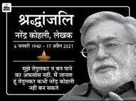 साहित्यकार डॉ. नरेंद्र कोहली का कोरोना से निधन, दिल्ली के सेंट स्टीफंस हॉस्पिटल में आखिरी सांस ली|देश,National - Dainik Bhaskar